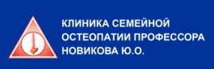 Клиника семейной остеопатии профессора Ю.О. Новикова